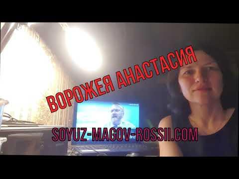 Ворожея Анастасия Союз Магов России