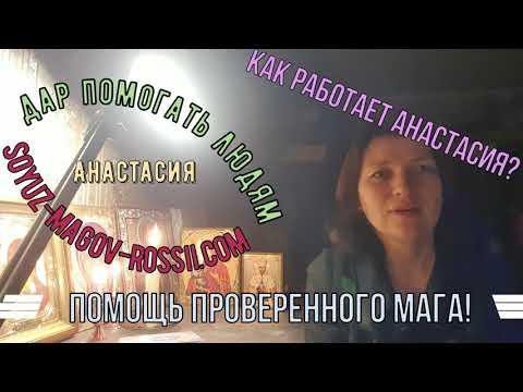 Ворожея Анастасия - как работает? Союз Магов России! 💚 💙 💜