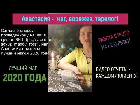 Анастасия - лучший маг 2020 года. Союз Магов России!