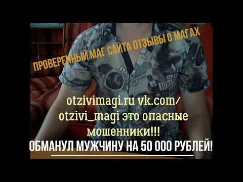 Союз магов России (поддельный сайт: 1soyuz-magov-rossii.com и otzivimagia.ru) - отзывы!