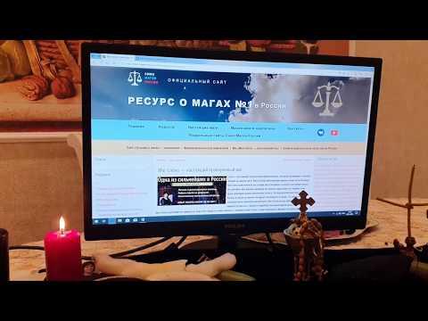 Союз Магов России - Маг Елена сообщает важную информацию 🔔