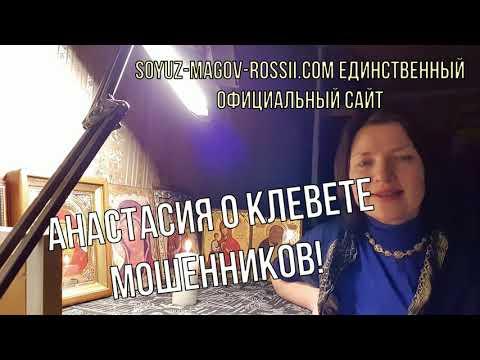 Маг Анастасия отзывы ☝️ Союз Магов России