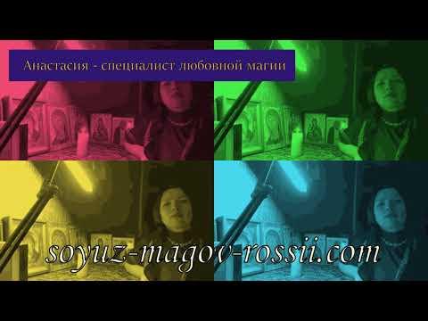 Маг Анастасия Союз Магов отзывы 🔔