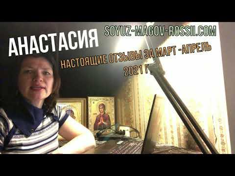 Анастасия Союз Магов России - настоящие отзывы ч.1