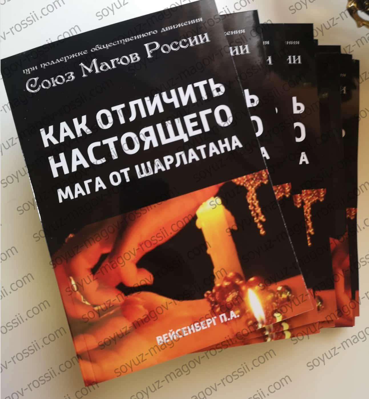 nasha-kniga-kak-otlichit-nastoyachego-maga-ot-sharlatana